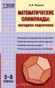 Математические олимпиады 5-8 кл. Методика подготовки